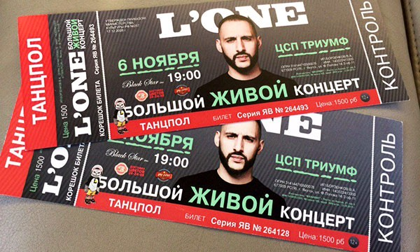 Пригласительный билет на концерт